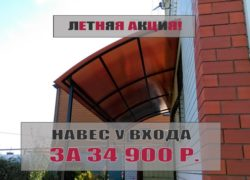 Навесы из поликарбоната у входа за 34 900 рублей