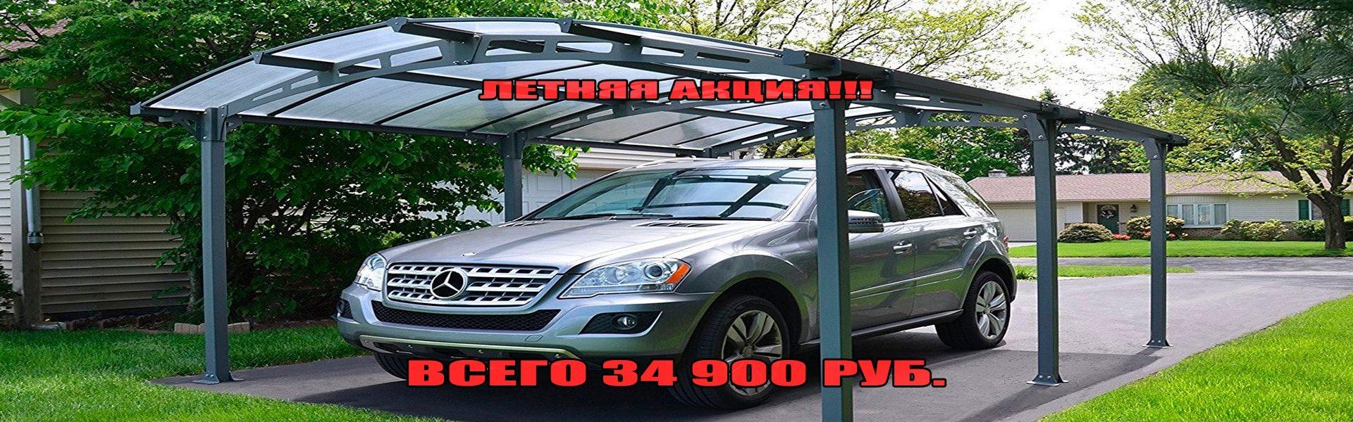 Навес из поликарбоната для авто за 34 900 руб